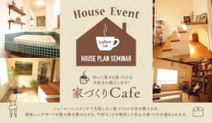 家づくりCafe 知って得する家づくりの方法をお教えします!
